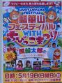 瓢箪山フェスティバルWITHちびっこまつり!