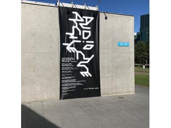 『 AUDIO ARCHITECTURE:音のアーキテクチャ展 』_20180704_1