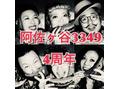 阿佐ヶ谷サンサンヨンキュー(3349)8月18日で4周年!お知らせです!!