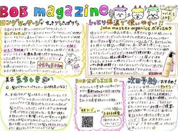 2月☆BOBマガ_20160131_1