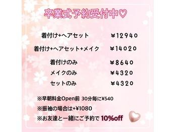 卒業式 ご予約受付中☆★☆ _20160128_2