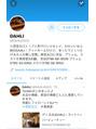 ☆Twitterはじめました☆
