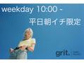【7/19(金)までの平日朝イチご予約の方限定】