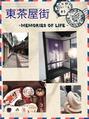金沢旅行 1