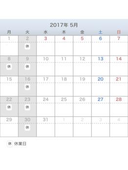 5月の営業日程_20170424_1