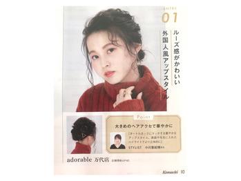 コマチスタイルグランプリ☆_20181127_2