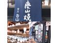 会津で陶芸体験♪