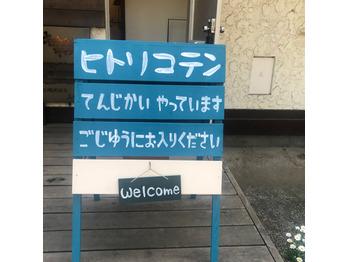 『ヒトリコテン』* ホンダマモルさん_20180419_2