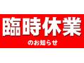 8/20(月)臨時休業のお知らせ