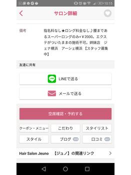 優 10月からJenaに異動するってよ!!~予約の仕方編~_20180820_2