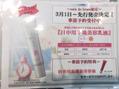 春夏のUVケア対策に★brace先行予約販売!