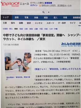 ヤフーニュース&中野経済新聞に掲載して頂きました!_20170721_1