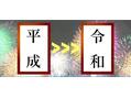 本日4/30(火)平成最後の日のAnfeelは??