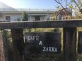 指宿カフェ。