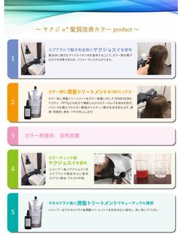 潤髪カラー&カット♪BEAUTY☆AQUAこーす☆_20190415_4
