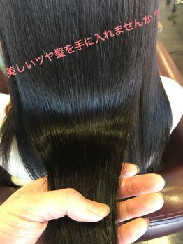 髪質改善ヘアエステ!_20170306_1