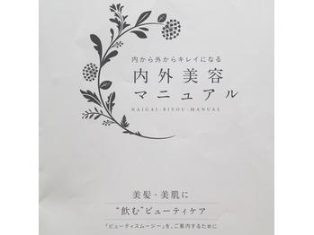 内外美容のお勉強_20161119_1