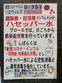グロースコロナ対策日誌記録5/20更新10:54