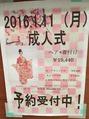 成人式 「hairstudio326西新井店」