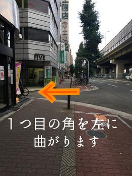 駅からお店までの行き方☆_20180816_1