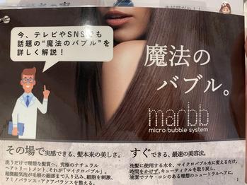新メニュー!!  「marbb」_20200325_1