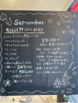 9月のニュース_20210909_1