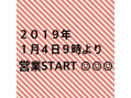 2019年1月4日朝9時より営業始めます☆