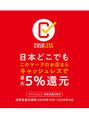 キャッシュレス5%還元【blanche 新宿】