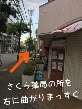 駅からお店までの行き方☆_20180816_3