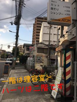 駅からお店までの行き方☆_20180816_4