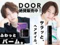 アクロス 原宿(AKROS)大注目のスタイリング剤【DOOR】取扱開始!