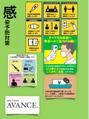 AVANCE北花田の衛生管理対策について☆北花田駅
