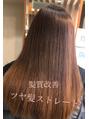 【髪質改善】美髪★ふんわり縮毛矯正