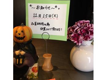 休業日のお知らせ!!!_20161007_1