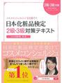化粧品検定2級