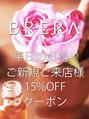 ブレラ(BRERA)ご好評【嬉しい平日のお得♪】☆全MENU15%OFF☆