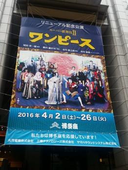 ワンピース歌舞伎_20160427_1