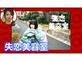 コーエン(cowen)4/7放映☆Abema的ニュースショーにも紹介されました!