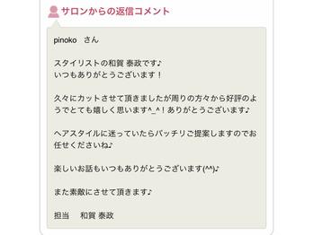 最近の頂いた口コミ(*^^*)【スタイリスト和賀】_20190531_2