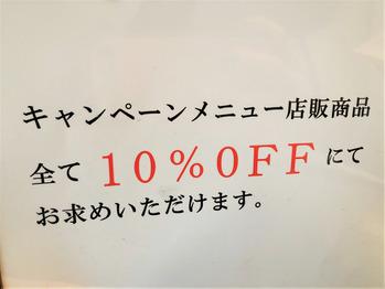 アプリとLINE登録で商品10%OFFです☆【越谷】_20180706_1