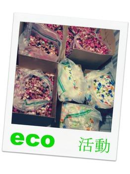 ECO活動 ☆ 高田馬場 美容室