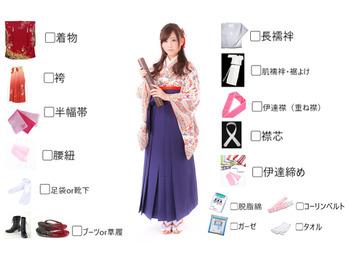 府中 美容室 卒業式の着付け  ☆袴のお持ち物☆_20180120_1