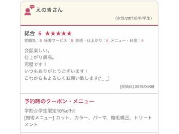 最近の頂いた口コミ(*^^*)【スタイリスト和賀】_20190531_3