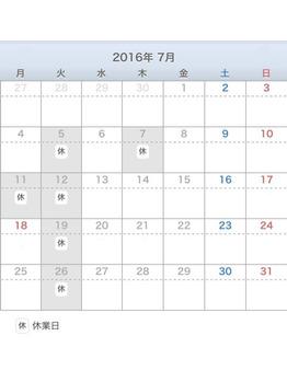 7月のお休み_20160710_1