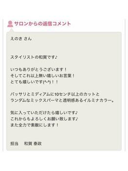 最近の頂いた口コミ(*^^*)【スタイリスト和賀】_20190531_4