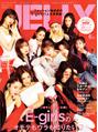 E-girlsが表紙の6月号『JELLY』にも掲載されました♪