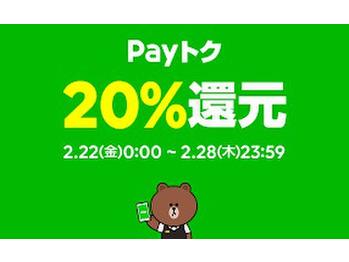 LINE Pay支払いがお得です。_20190226_1