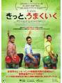 【石川の映画ブログ♪】きっと、うまくいく
