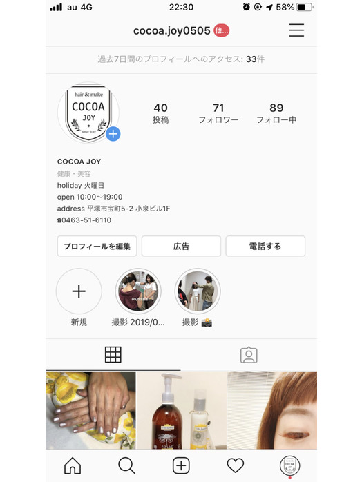 instagram!してます!_20191208_2
