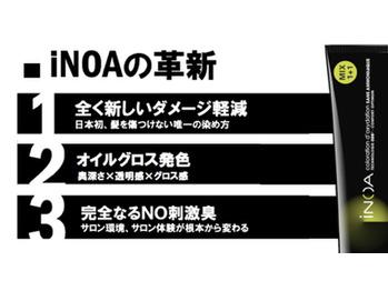 iNOA(イノア)カラー_20190416_2